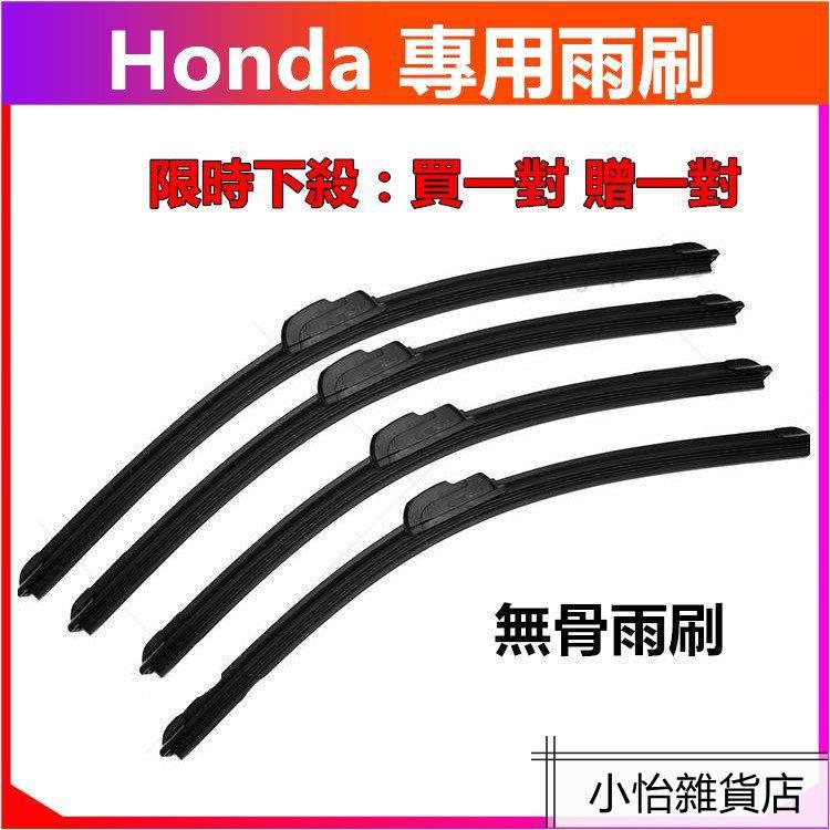 本田 Honda HRV CITY 喜美 CIVIC CRV FIT 原廠 雨刮  雨刷 雨刷器 雨刮膠條#19
