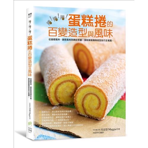 捲!捲!捲!蛋糕捲的百變造型與風味:從基礎風味、創意風格到繽紛手繪,蛋糕捲裝飾與造型技巧全蒐羅![9折]