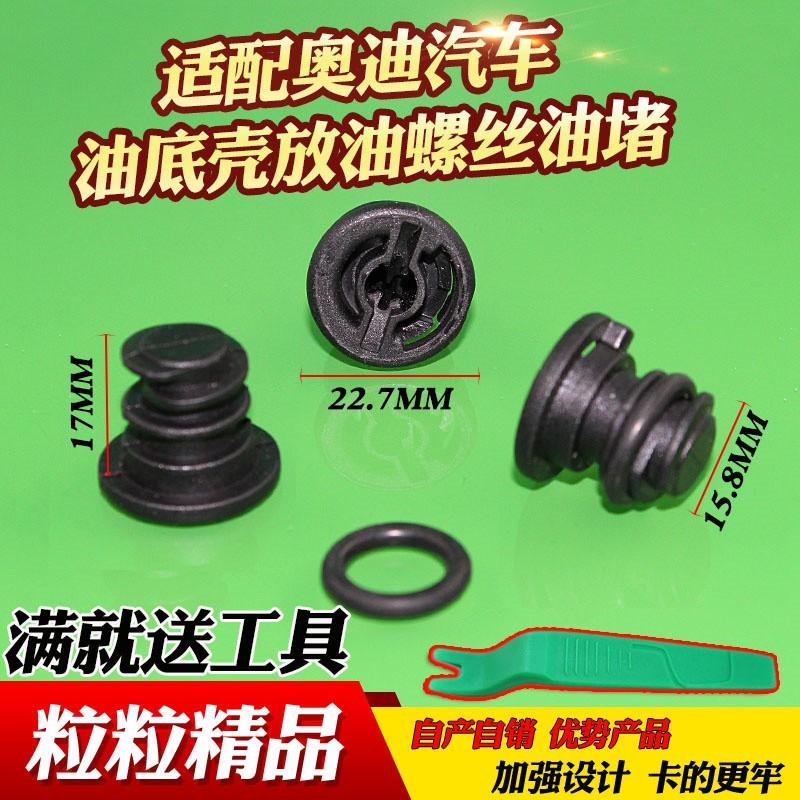 適配奧迪A3 S3 A4L Q5 A6L塑料油底殼放油螺絲 三代發動機專用
