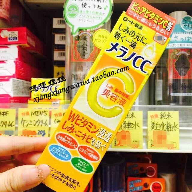 【現貨】日本ROHTO樂敦CC美容液 VC滲透美白淡斑精華祛痘印 20ml