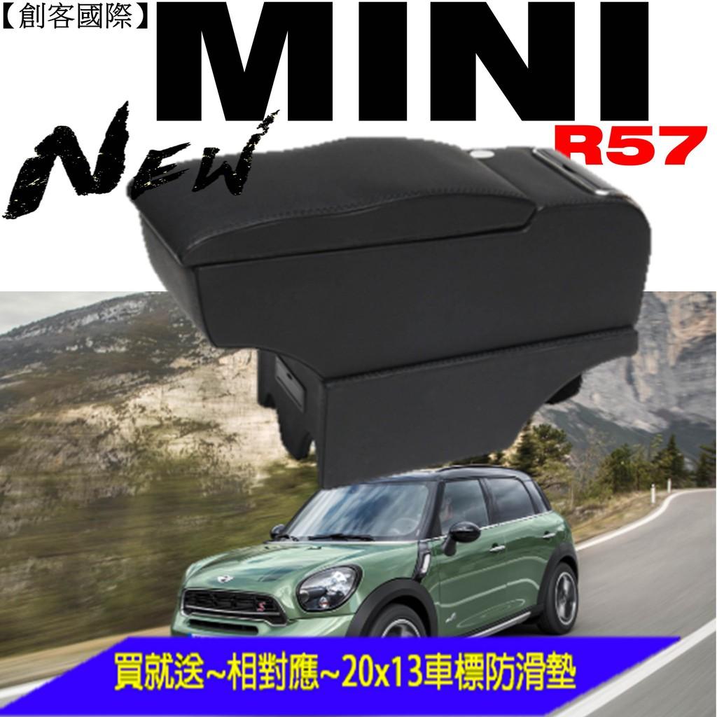【扶手倉庫】MINI COOPER R57 中央扶手箱 手煞車靠左適用 扶手 中央扶手 車用扶手 USB充電款