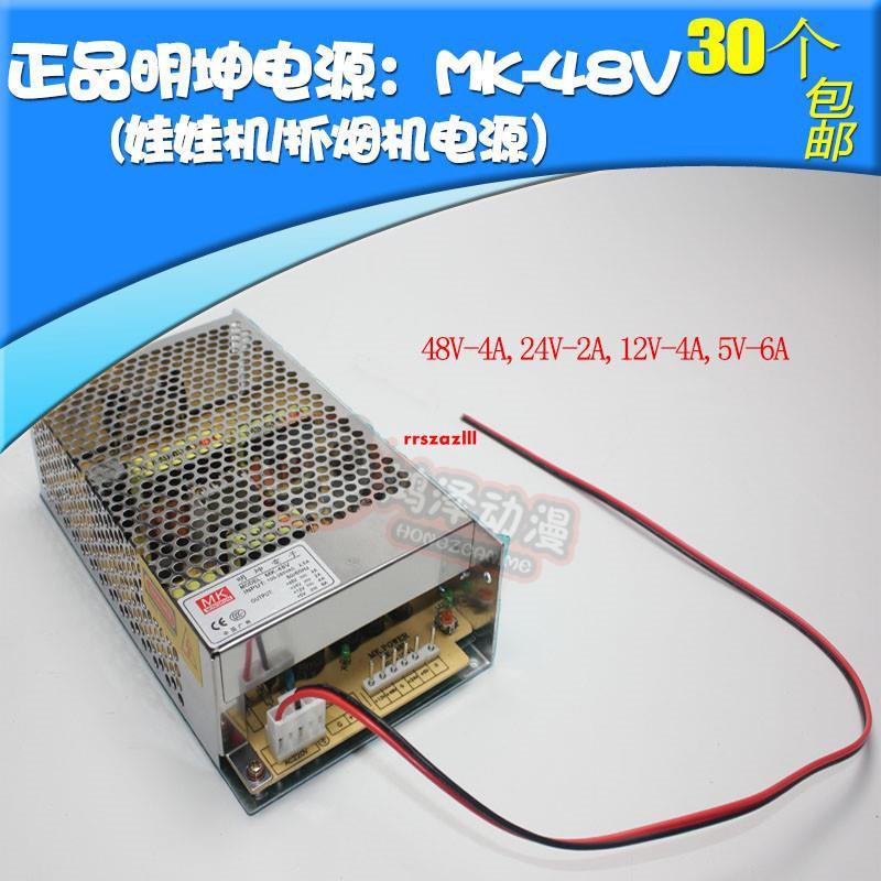現貨抓煙機夾娃娃機電源盒 明坤電子MK-48V電源供應器 變壓器