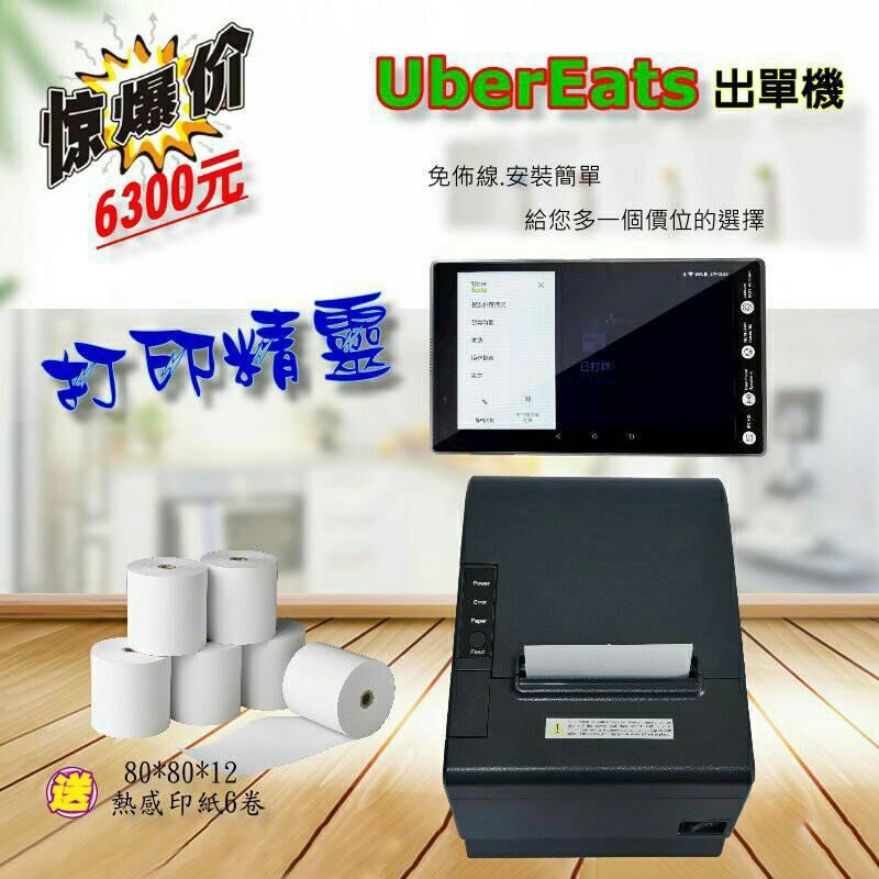 ❤️UberEats出單機❤️6期0利率❤️打印機❤️熊貓出單機❤️Uber Eats出單機♥foodpanda出單機