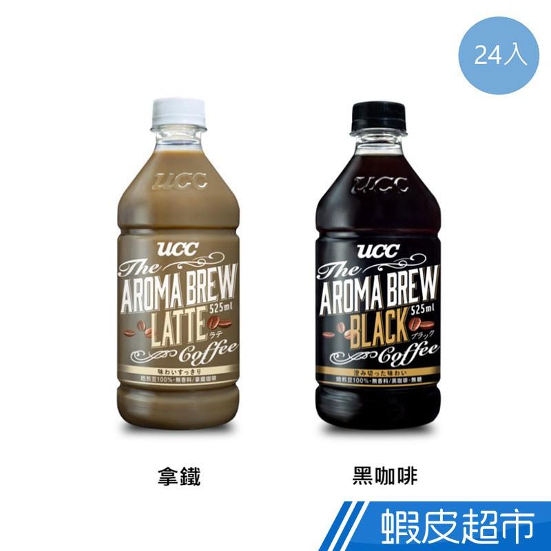 UCC AROMA BREW艾洛瑪 黑咖啡/拿鐵 (525mlx24入) 現貨 蝦皮24h