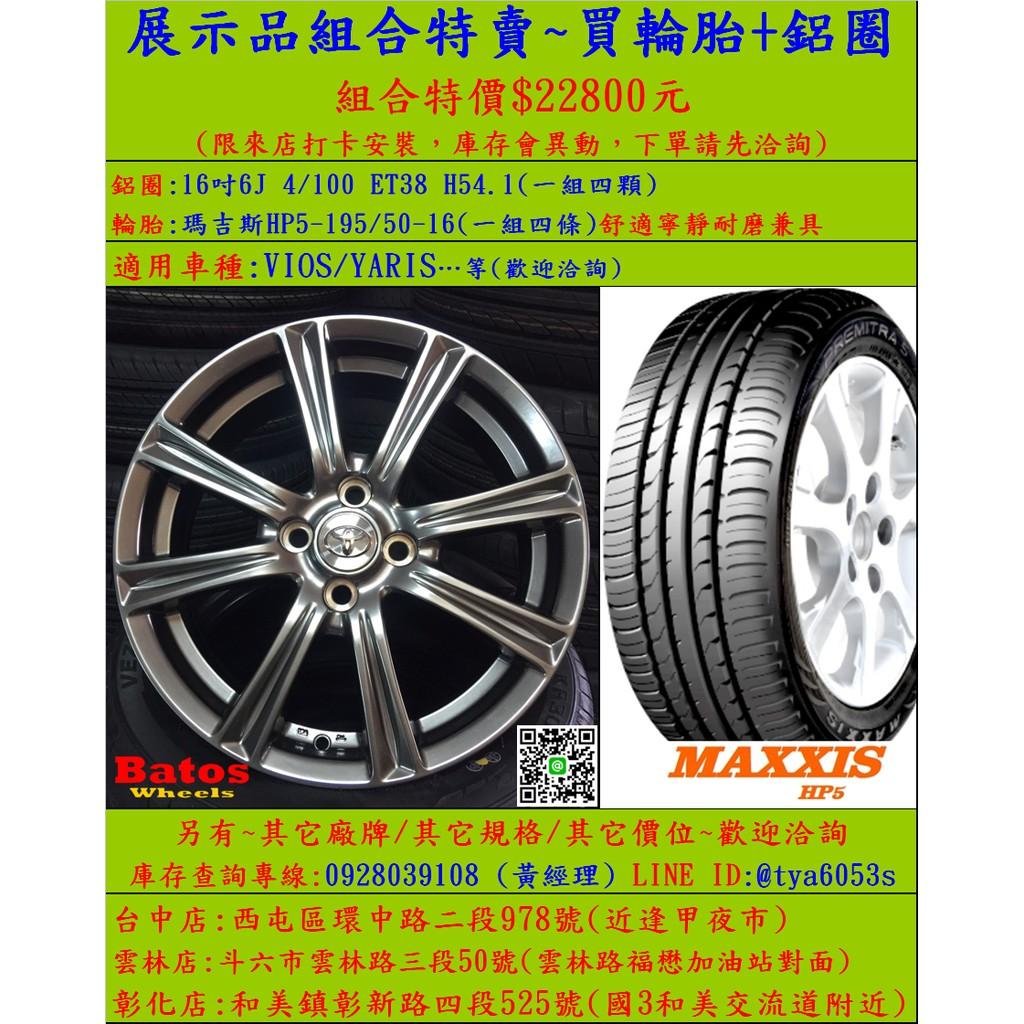 全新16吋4/100鋁圈搭配瑪吉斯HP5 195/50-16~輪胎組合特賣,VIOS YARIS 歡迎洽詢。