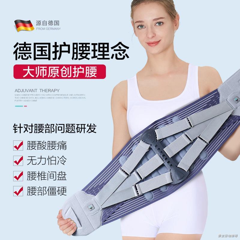 緩解腰痛 護腰 護腰帶腰椎間盤突出腰肌勞損保暖發熱醫用醫療腰托腰圍腰疼治療器