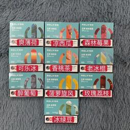 【Relx悅刻四代煙彈補充彈】現貨正品 零售批發 超多口味