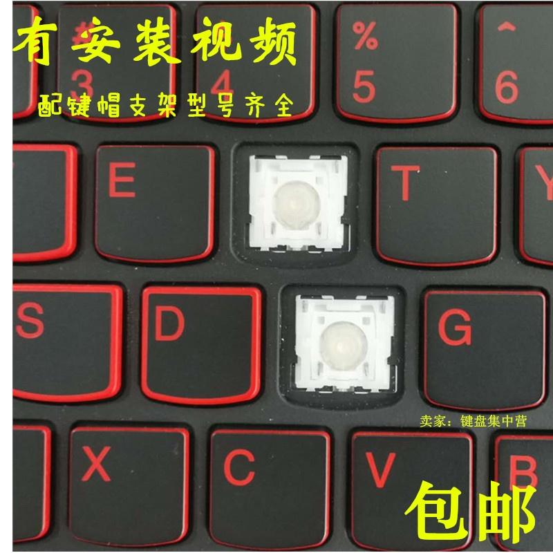 【現貨】【速發】聯想拯救者R720 Y520 Y7000 Y7000P筆記本鍵盤按鍵帽單個更換支架