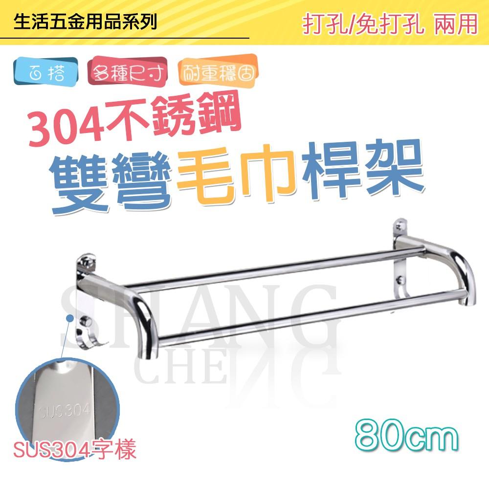 【80cm】 304不鏽鋼 雙彎桿毛巾架 掛鉤 置物架 免打孔衛浴掛件 免打孔/打孔兩用 收納架 浴室 廁所 衛生間