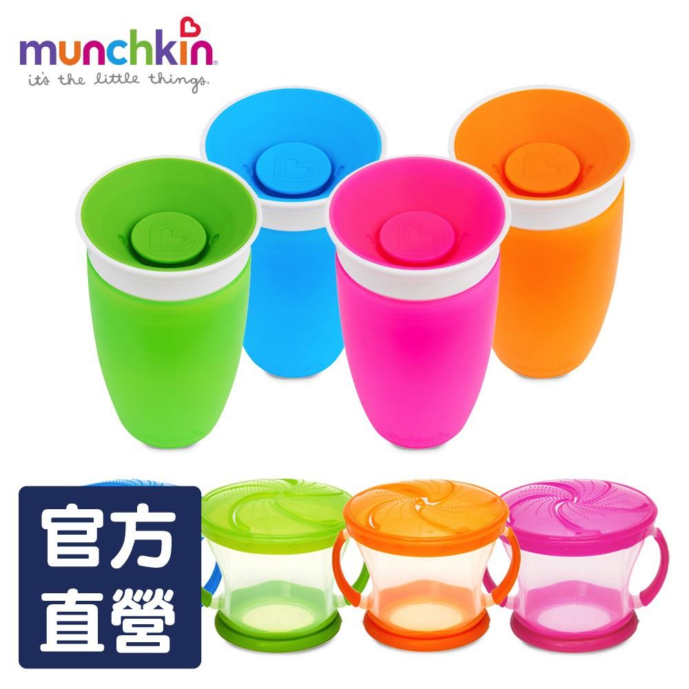 美國滿趣健munchkin-360度防漏杯+零食杯(顏色隨機出貨)