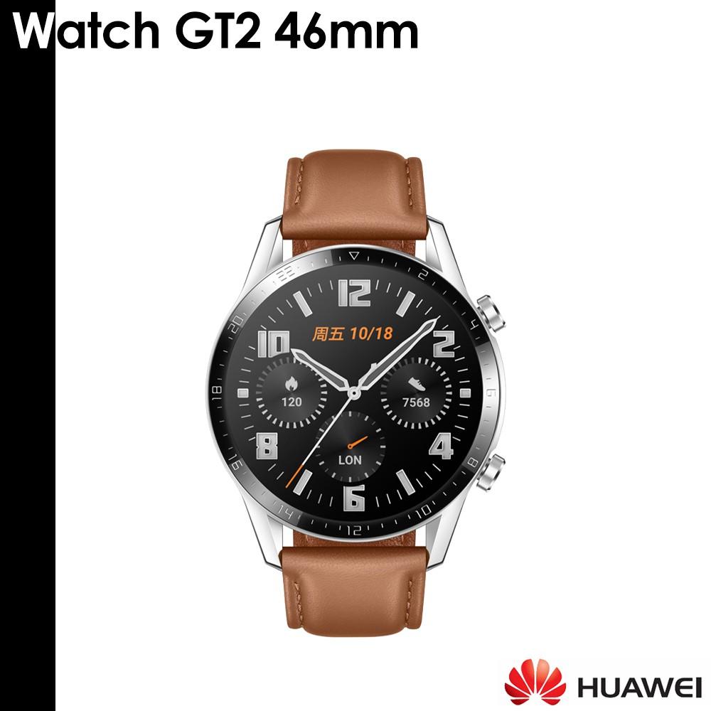 HUAWEI Watch GT2 46mm 智慧手錶 真皮錶帶 砂礫棕 公司貨〔送原廠超值禮包+玻璃保護貼〕