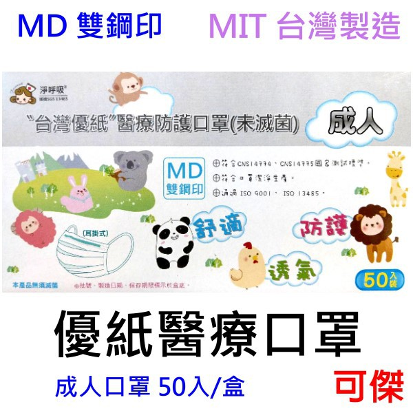 台灣優紙  MD雙鋼印 一盒50片 醫療成人口罩 平面口罩 醫療用口罩  醫用口罩 台灣製造 MIT