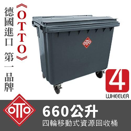 德國進口 660公升垃圾子車 / TO660(灰) 垃圾桶 資源回收桶