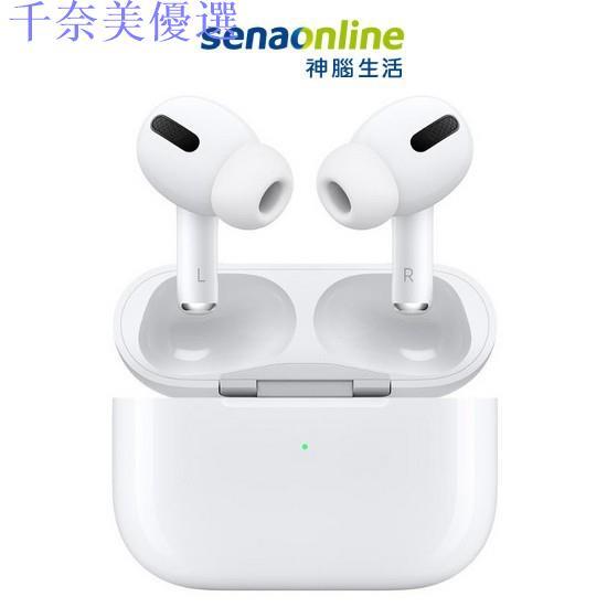台灣現貨✨千奈美優選✨ Apple AirPods Pro 藍芽耳機 主動式降噪 神腦生活
