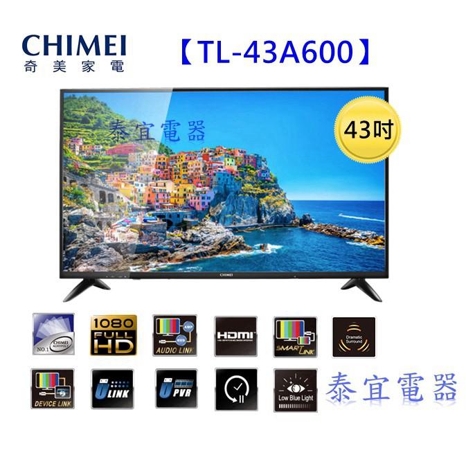 CHIMEI奇美TL-43A600 液晶電視 43吋 另有43UK6320PWE KD-43X7000F