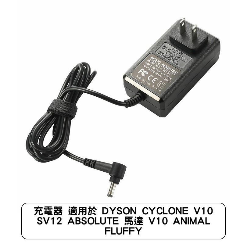 充電器 適用於 DYSON CYCLONE V10 SV12 ABSOLUTE 馬達 V10 ANIMAL FLUFFY