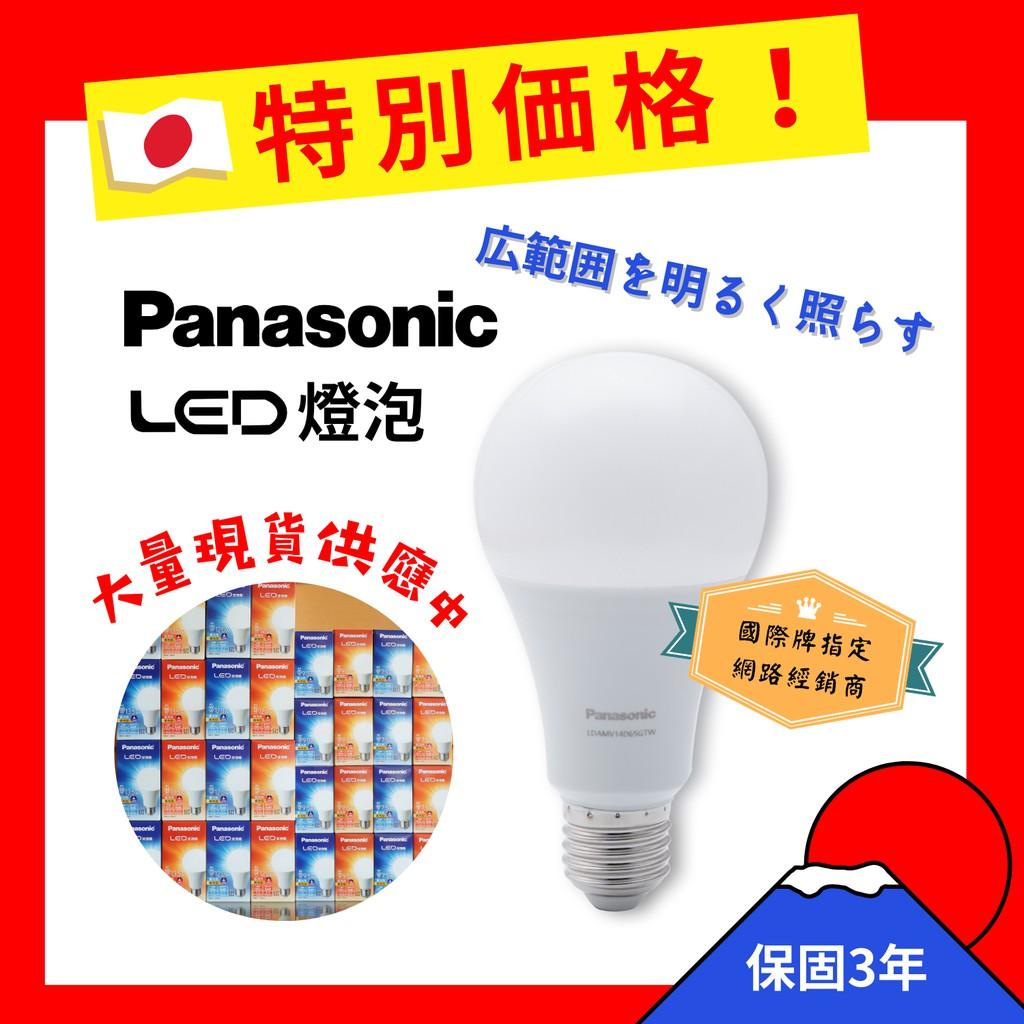 國際牌 LED 7.5W 9.5W 12W 13.5W 燈泡 Panasonic 含稅 保固三年