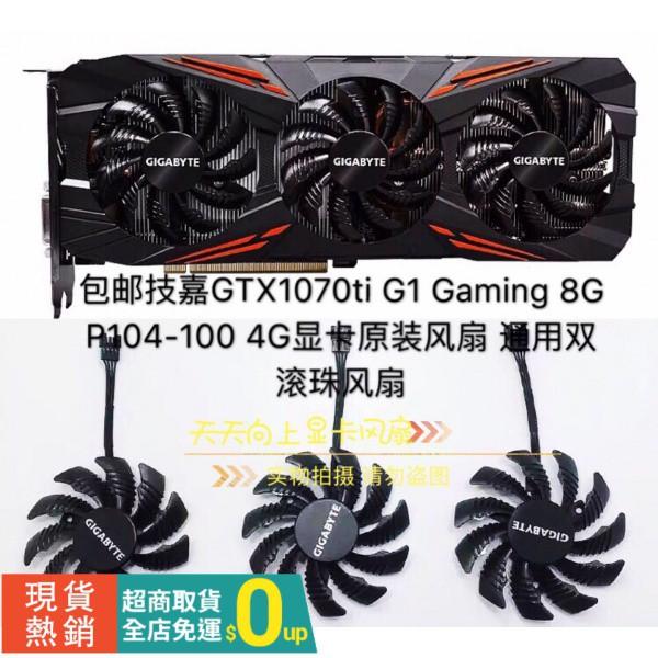 &【電腦配件、散熱風扇、座】全新技嘉GTX1070ti G1 Gaming 8G P104-100 4G顯卡風扇 滾珠風