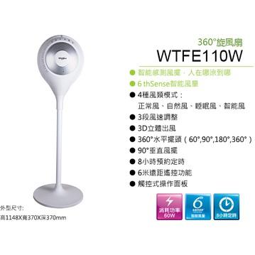(公司貨免運)Whirlpool惠而浦 智能360度旋風扇 WTFE110W 附發票