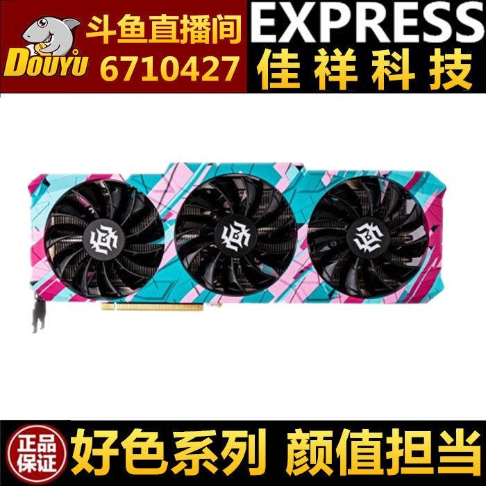 💎『特惠』索泰RTX3080 3090 3070 X GAMING RTX3060TI RTX3060 12G游戲顯卡
