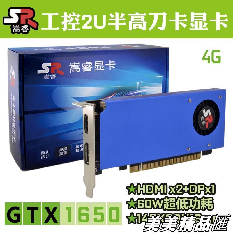 現貨全新嵩睿GTX1050Ti小機箱半高刀卡gtx1650吃雞顯卡3D遊戲2U短卡4G