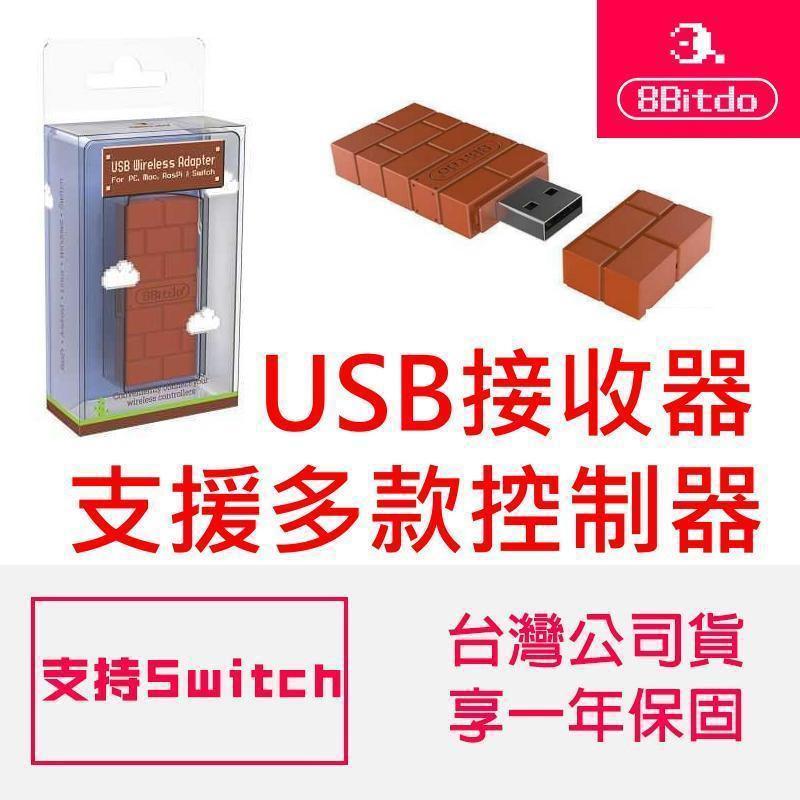 八位堂 8BITDO 8BIT USB 無線藍牙接收器 SWITCH MAC WINDOWS 支援PS4手把 台灣公司貨
