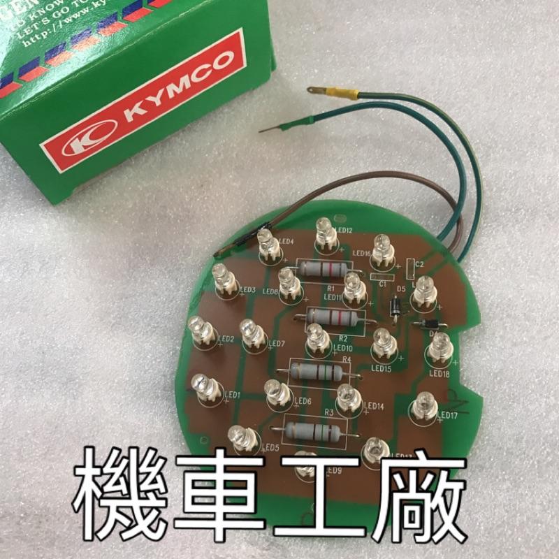 機車工廠 G5 超五 G6E LED 電路板 後燈 尾燈 KYMCO 正廠零件