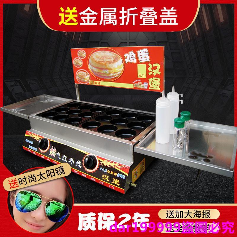 升級版燃氣商用18孔燃氣雞蛋漢堡機蛋堡機漢堡爐紅豆餅機網紅擺攤