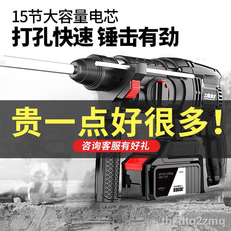 熱風槍♘德國無刷充電式電錘電鎬三功用大功率工業沖擊電鉆混凝土鋰電電錘