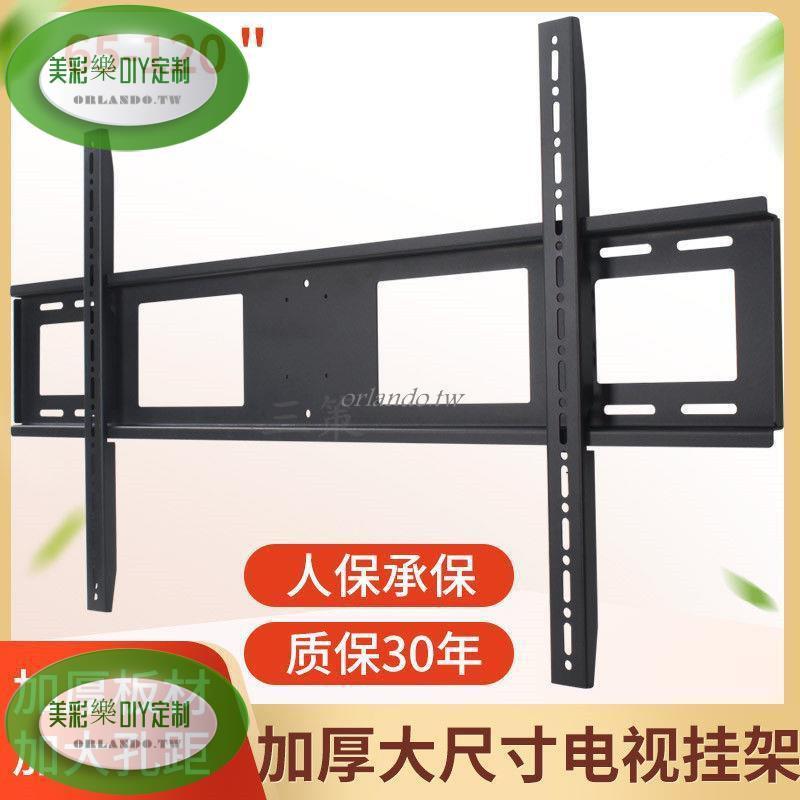 支架☞索尼(SONY)KD-85X8000H/X9000H電視機專用掛架75 85寸壁掛支架☞orlando.tw
