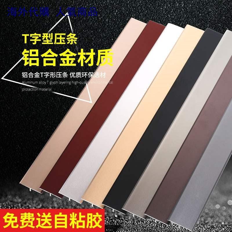 壓條壓片 固定條接縫卡條木地板金屬包邊收邊不銹鋼裝飾壓條