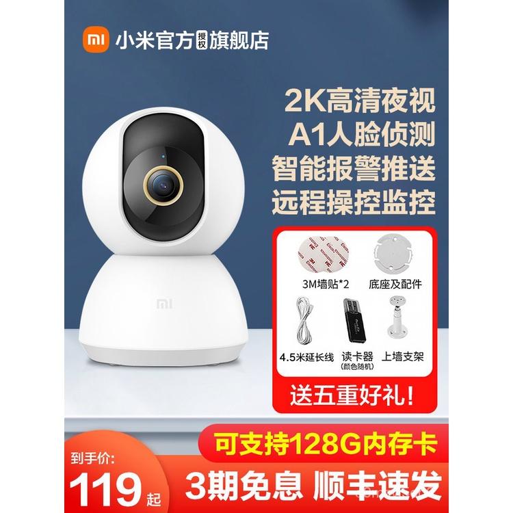 小米監視器 小米攝像頭2k家用監控連手機遠程米家智能攝像機雲台版監控器360度無死角全景高清夜視無線wifi寵物家庭對話