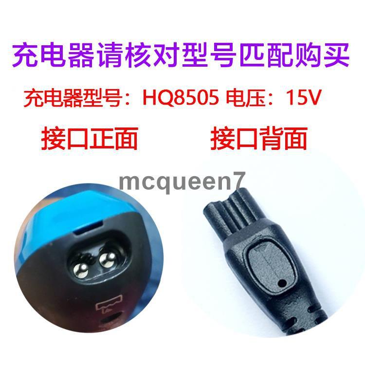 📣熱賣特惠飛利浦Norelco Speed-XL HQ8240 HQ8140 philishave充電器配件+b663