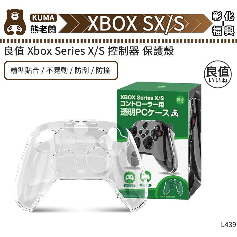 現貨 良值 XBOX Series X 控制器 手把 搖桿 手柄 專用 手把殼 保護殼 透明殼 水晶殼