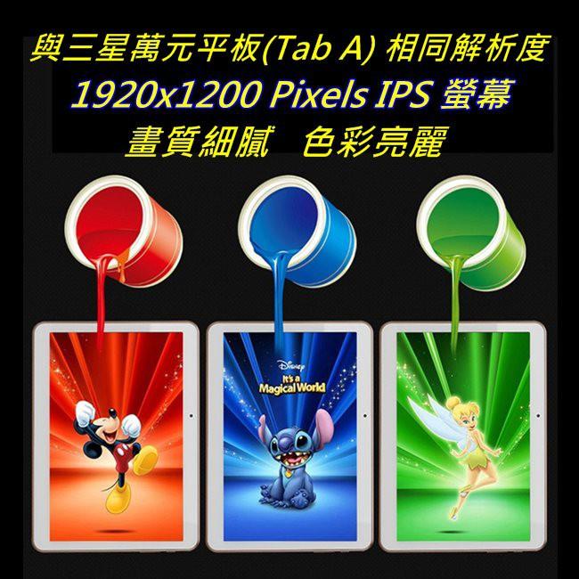台灣現貨 台灣品牌 Tarch U 超大11.6吋 十核心  4G/ 128G 安卓10 平板電腦 送保貼