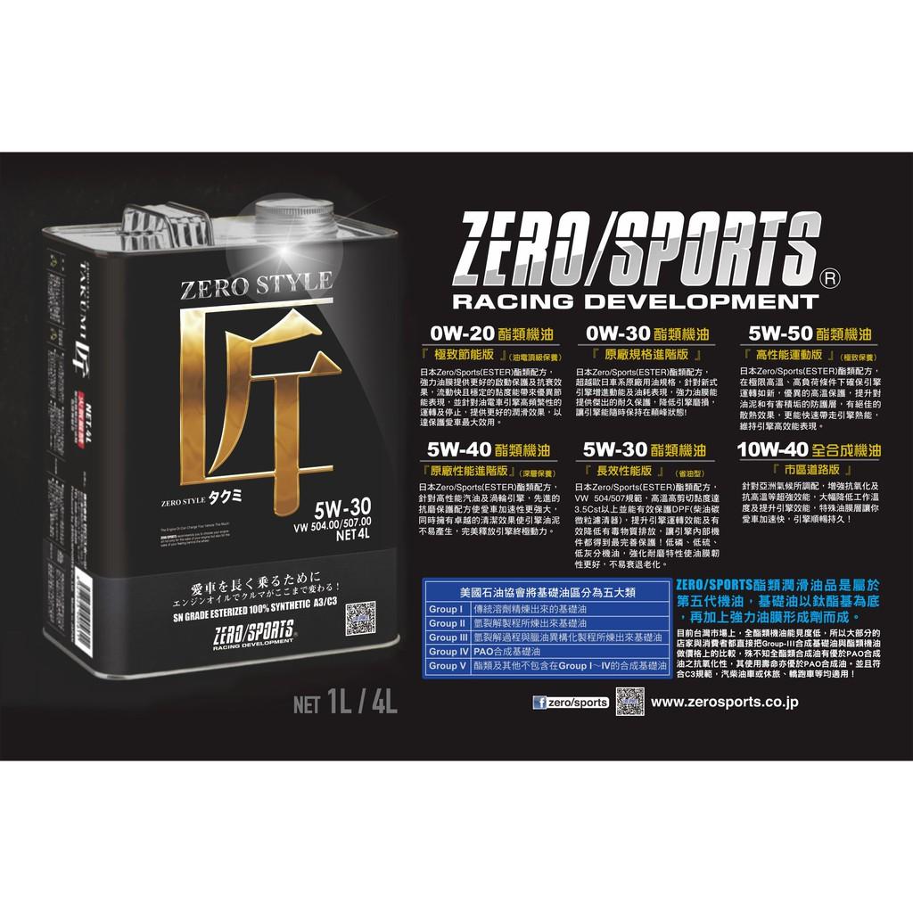 日本原裝進口 ZERO/SPORTS 匠系列 0W-20 全酯類機油