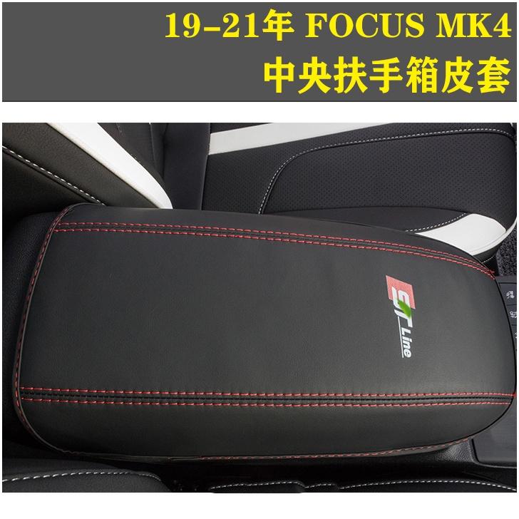 福特 Ford 19-21年 MK4 FOCUS 4門/ 5門 專用 中央扶手箱皮套 扶手箱保護套 三款可選