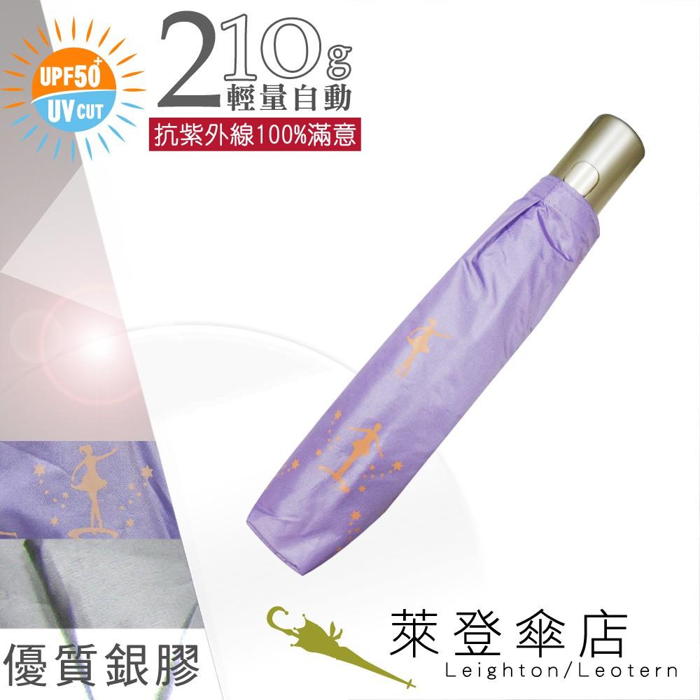 【萊登傘】雨傘 UPF50+ 輕量自動傘 陽傘 抗UV 防曬 自動開合 銀膠 舞孃粉紫