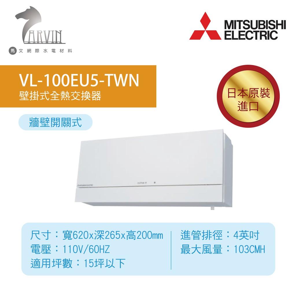 《三菱MITSUBISHI》壁掛式全熱交換機 VL-100EU5-TWN / VL-100U5-TWN 日本原裝進口