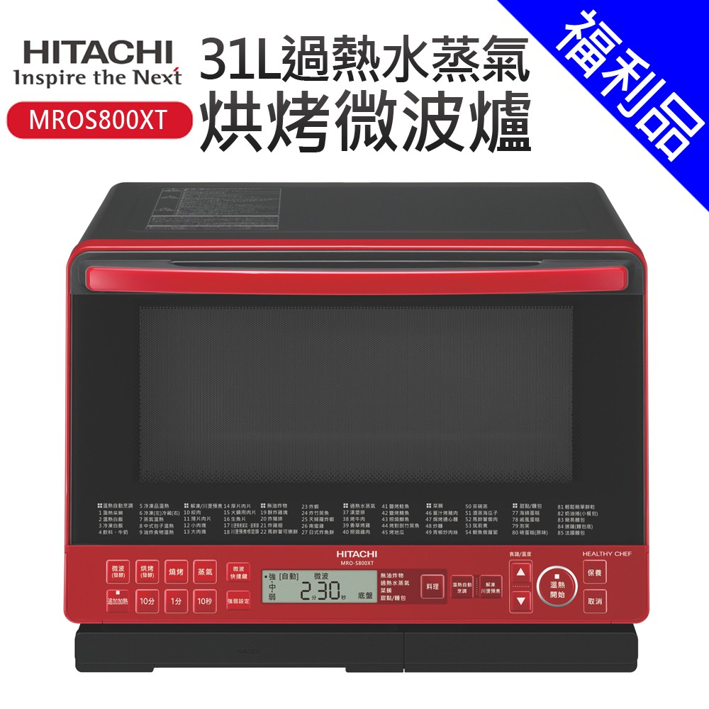 [福利品]【HITACHI日立】31L過熱水蒸氣烘烤微波爐(MROS800XT)