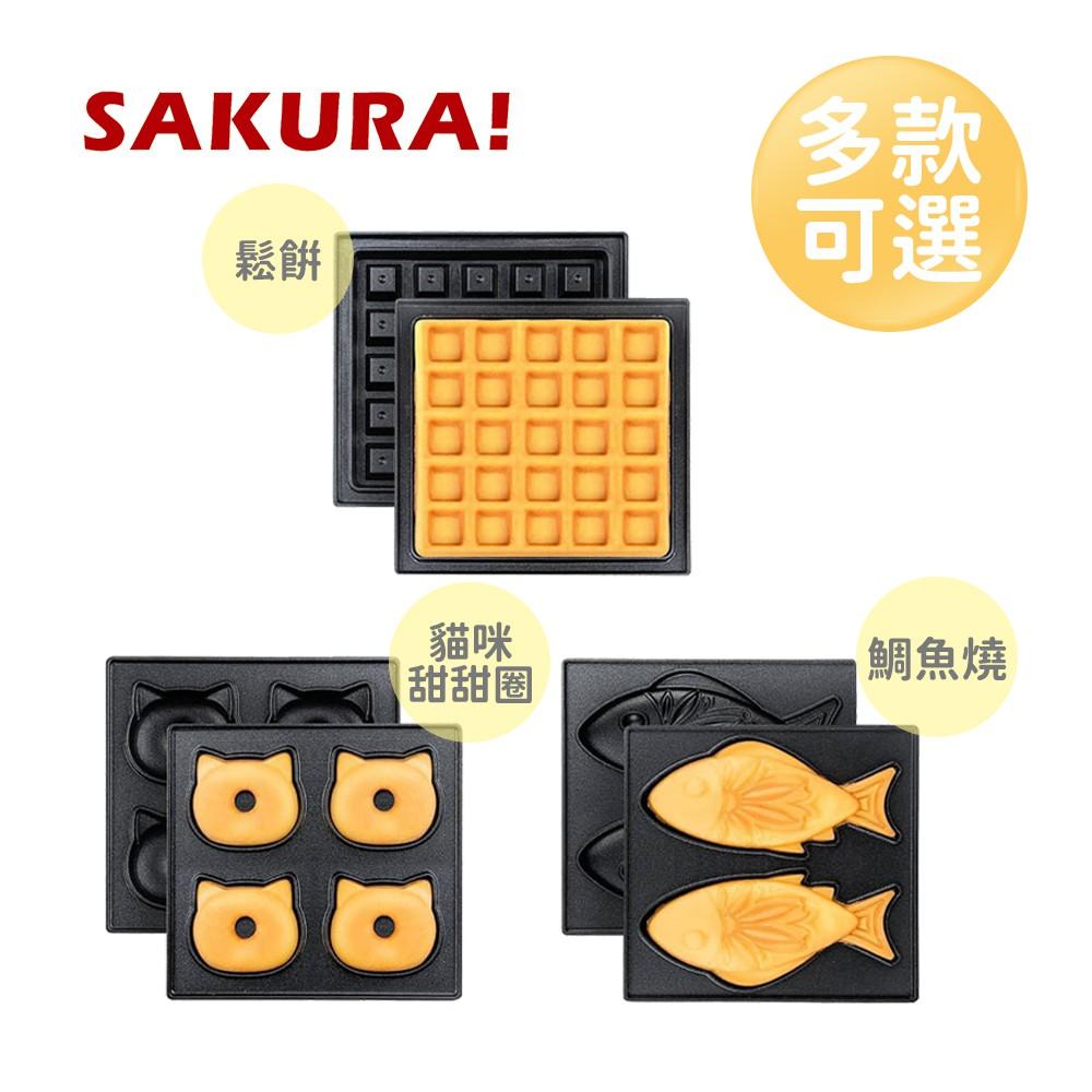 日本Sakura 配件烤盤組 三色輕食華夫鬆餅三明治機烤盤  鬆餅機 熱壓三明治 防疫早餐