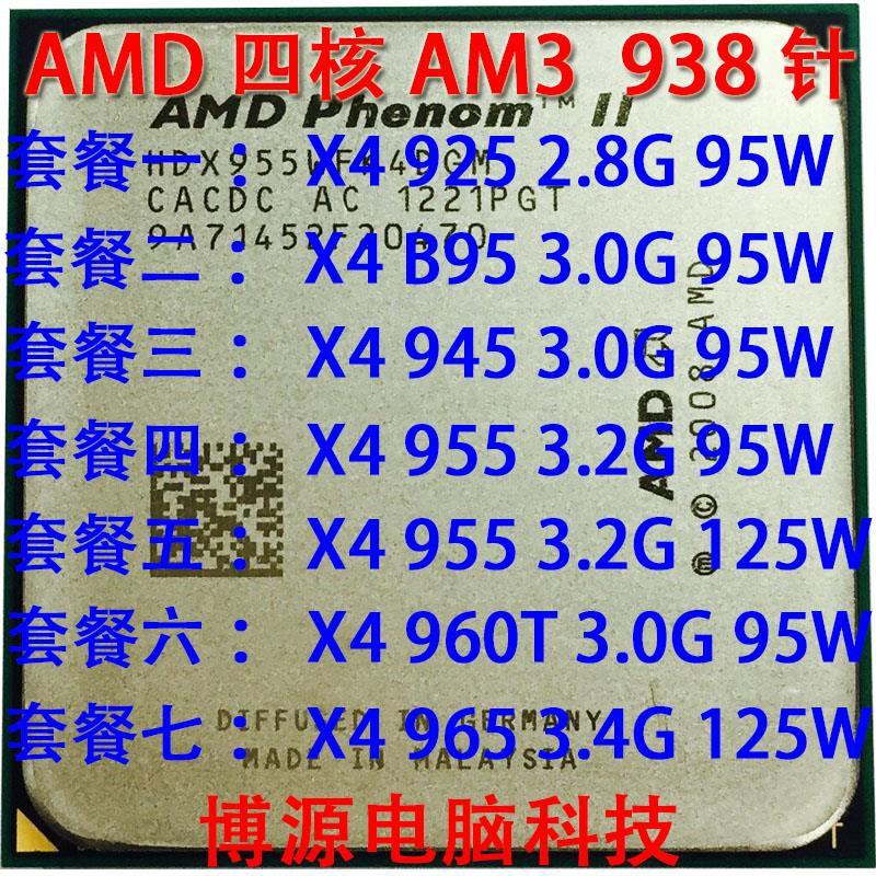 #火熱進行中AMD 羿龍II X4 965 960T 955 945 B95 925  四核AM3 938針 cpu