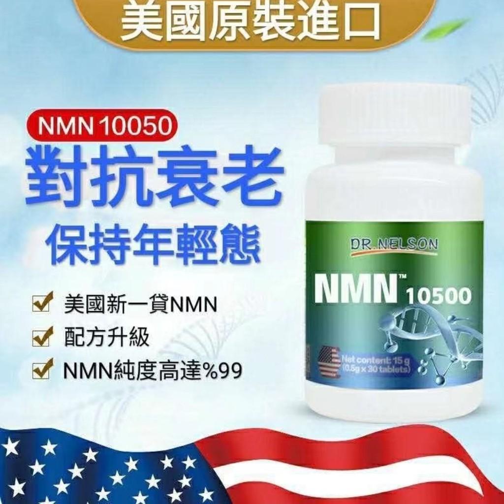 美國品牌🔥【買5贈1 免運】NMN10500煙酰胺單核苷酸 NAD+補充劑(新包裝大陸版)青春不老泉NMN10000