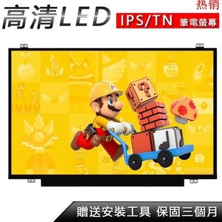 筆電螢幕 適用於華碩 宏碁 戴爾 惠普 聯想 13.3 14 15.6 17.3吋筆電螢幕液晶面板 更換 升級IPS螢幕 新北市