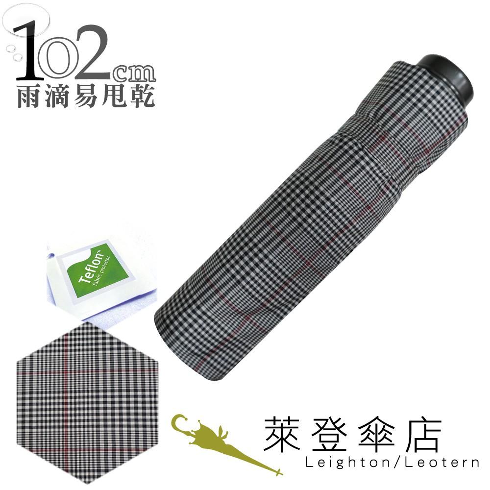 【萊登傘】雨傘 102cm加大傘面 先染色紗格紋布 易甩乾 手開傘 黑白紅格