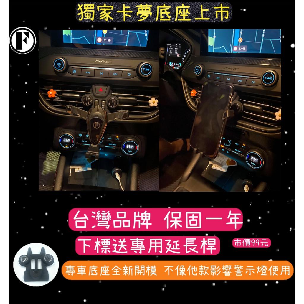 (全新第二代)(獨家贈品) Focus mk4 手機架 Ford Focus ACTIVE KUGA 手機架