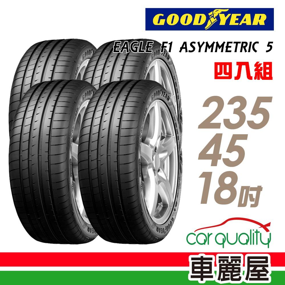 【固特異】EAGLE F1 ASYMMETRIC 5 F1A5 舒適操控輪胎_四入組_235/45/18
