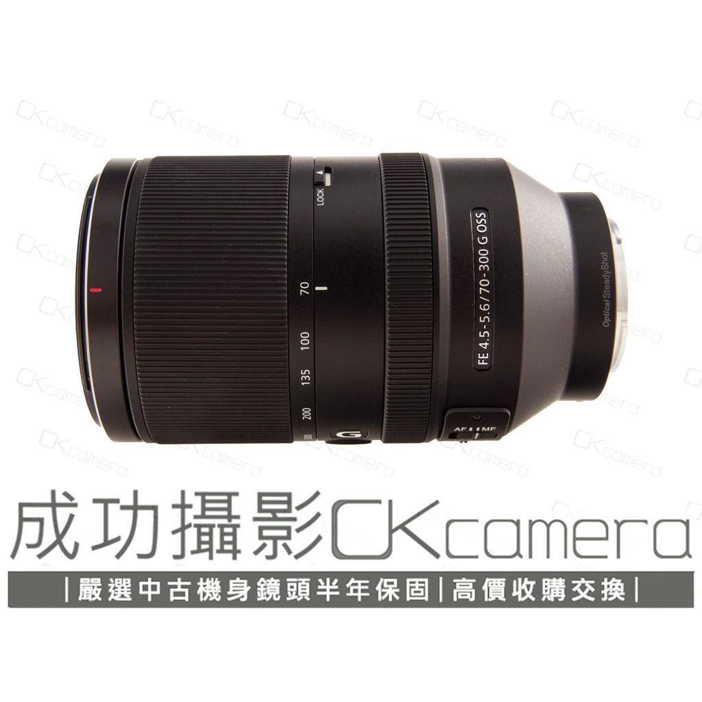 成功攝影 Sony FE 70-300mm F4.5-5.6 G OSS 中古二手 防手震望遠變焦鏡 公司貨 保固半年