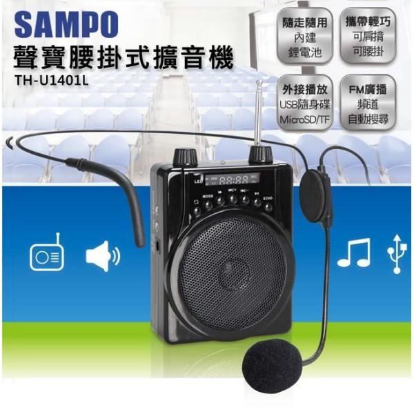 【聲寶】腰掛式擴音機 TH-U1401L.