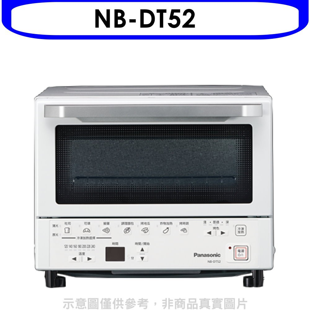 Panasonic國際牌【NB-DT52】9公升烤麵包機智能烤箱 分12期0利率